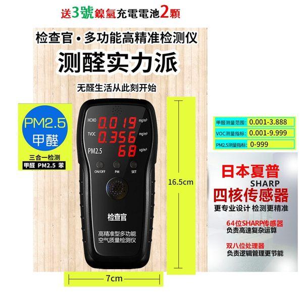 PM2.5細懸浮微粒檢測儀☆三合一多功能高精準空氣檢測儀☆檢測甲醛/PM2.5/苯☆加贈3號充電電池2顆