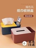 面紙盒北歐紙巾盒家用抽紙盒客廳餐巾紙面紙收納盒【君來佳選】