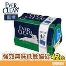 EVER CLEAN-強效無味低敏結塊貓...