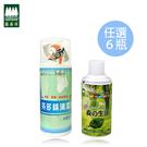 【綠森林】芬多精清潔液500ml+芬多精噴霧罐300ml任選六瓶