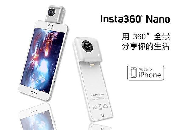 呈現攝影-Insta360 Nano 全景相機 360° 單機 錄影 VR 一鍵 360° iPhone 6/7專用