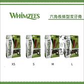 Whimzees唯潔〔六角長條型潔牙骨超值包,XS/S/M/L,14.8oz〕