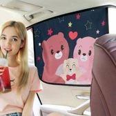 ♥巨安網購♥【BF267E3】汽車遮陽擋自動磁性伸縮側窗車窗簾