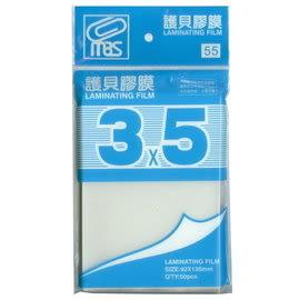 MBS 萬事捷 NO.1276 3X5護貝膠膜(92*135mm) /袋