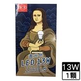 旭光 LED13W球泡燈-晝光【愛買】