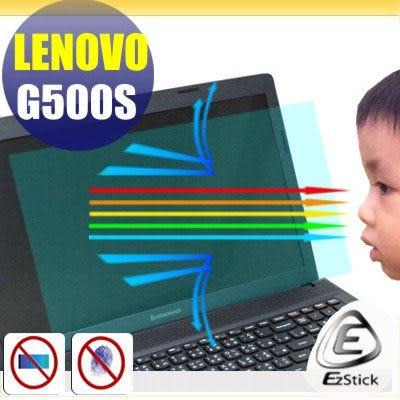 【EZstick抗藍光】Lenovo IdeaPad G500S 防藍光護眼鏡面螢幕貼 靜電吸附 抗藍光