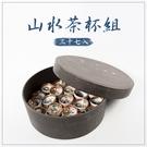 【茶杯多入】山水茶杯組/山水風景/茶杯/品茗杯/茶杯組/品茶