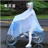 自行車雨衣女成人a單人電動車男單車騎車學生騎行防水雨披 全館免運