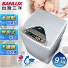 SANLUX台灣三洋 媽媽樂9kg單槽洗衣機 SW-928UT8 原廠配送+基本定位安裝