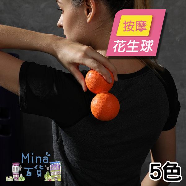 [7-11限今日299免運]按摩筋膜球 健身球 花生球 肌肉放鬆球 按摩球 雙球 雙✿mina百貨✿【TPS008】