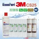 水蘋果居家淨水~快速到貨~3M CS-25 濾心+ EssenPure加強版前置濾心6支組(5u+CTO)