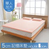 House Door 大和抗菌防螨布套 5cm記憶床墊-單大3.5尺(甜美粉)