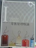 【書寶二手書T5/大學商學_PIM】零售管理概論_周泰華_2/e