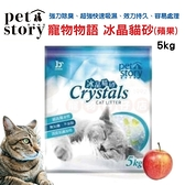 PET STORY 寵物物語 冰晶貓砂-蘋果香 5kg