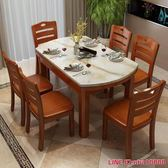 伸縮餐桌大理石餐桌椅組合長方形小戶型伸縮折疊純全實木餐桌家用飯桌圓桌JD CY潮流站