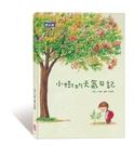 《 小康軒 Kids Crafts 》小樹的天氣日記 / JOYBUS玩具百貨