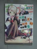 【書寶二手書T5/言情小說_JEA】我將在明日逝去,而妳將死而復生 02_藤_輕小說