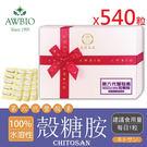 100%日本水溶性殼糖胺共540粒(3盒)【美陸生技AWBIO】