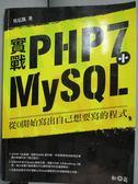 【書寶二手書T1/網路_ZBU】實戰PHP7+MySQL-從0開始寫出自己想要寫的程式_吳弘凱