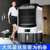 工業冷風機空調扇行動蒸發式廠家家用家用加水製冷大型【免運快出】