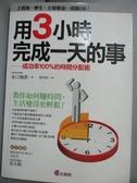 【書寶二手書T7/財經企管_KOQ】用3小時完成一天的事_水口和彥