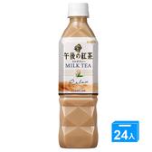 麒麟午後紅茶奶茶500mlx24【愛買】