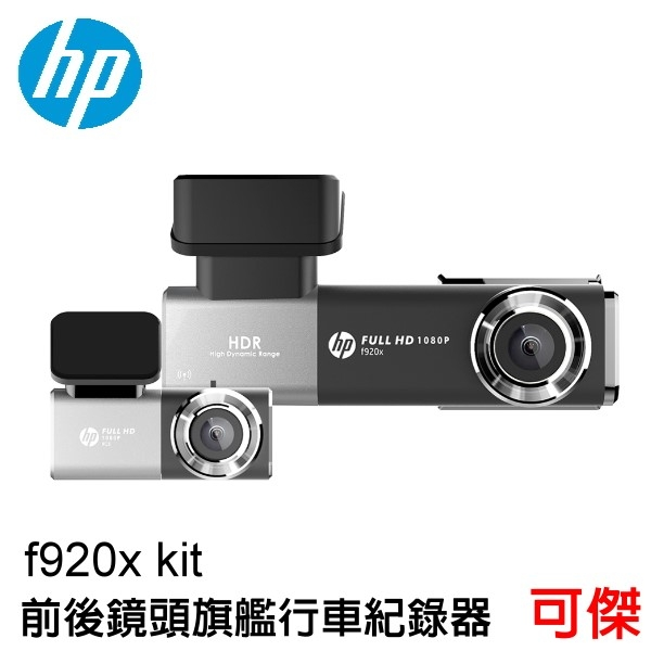 HP惠普 f920x kit 前後雙鏡Wi-Fi+GPS測速行車記錄器 GPS測速 高畫質 行車記錄器 F1.8大光圈 限宅配