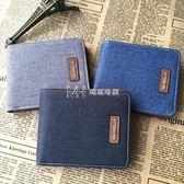 個性帆布錢包男士短款復古超薄小錢夾日韓青年學生橫款簡約皮夾潮 瑪奇哈朵