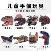 動物手套手偶玩具兒童恐龍頭互動玩偶霸王龍鯊臂可張嘴鯊魚塑軟膠 原本良品