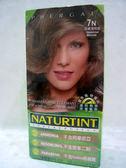 NATURTINT赫本~7N亞麻淺棕色染髮劑