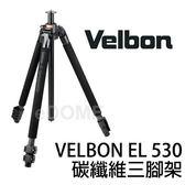 VELBON EL 530 碳纖維三腳架 贈腳架套 (24期0利率 免運 立福公司貨) EL Carmagne 530