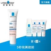 理膚寶水 全護清透亮顏妝前防曬隔離乳UVA PRO 30ml 買1送4