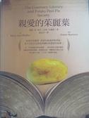 【書寶二手書T4/翻譯小說_ASI】親愛的茱麗葉_瑪麗.安.薛芙