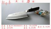 郭常喜與興達刀鋪-玉桂刀-銀鋼鍛柄(A00007) 家庭主婦切菜的好幫手