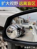 高清后視鏡小圓鏡360度可調大視野反光汽車用盲點倒車廣角輔助鏡 焦糖布丁
