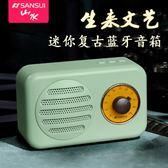 T1無線藍牙音箱重低音收音機插卡手機復古迷你小音響『』
