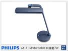 PHILIPS 飛利浦 66111 Strider table軒揚藍7W(公司貨)