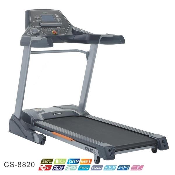 【南紡購物中心】【強生CHANSON】i 跑步電動跑步機 CS-8820