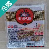 台畜吐司火腿黑胡椒400G /包【愛買冷藏】