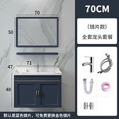 元匠太空鋁智慧浴室櫃組合輕奢簡約衛生間洗漱台洗手臉盆櫃套裝 夢幻小鎮