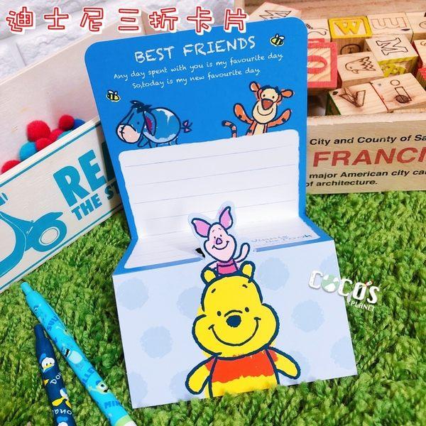 正版授權 迪士尼三折卡片 小熊維尼 小豬 跳虎 屹耳 卡片 萬用卡片 生日卡片 COCOS DA030