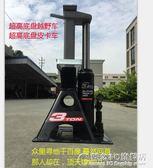立式液壓千斤頂保安支架皮卡SUV越野車 3t 汽車維修  多功能igo 概念3C旗艦店