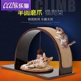 貓跳台貓爬架小型逗貓咪玩具半圓貓爬架貓窩貓爬架劍麻實木貓跳板BL 【店慶8折促銷】