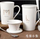泡茶杯簡約杯子創意陶瓷茶隔帶蓋勺泡茶杯過濾咖啡杯情侶杯 ys3544『毛菇小象』