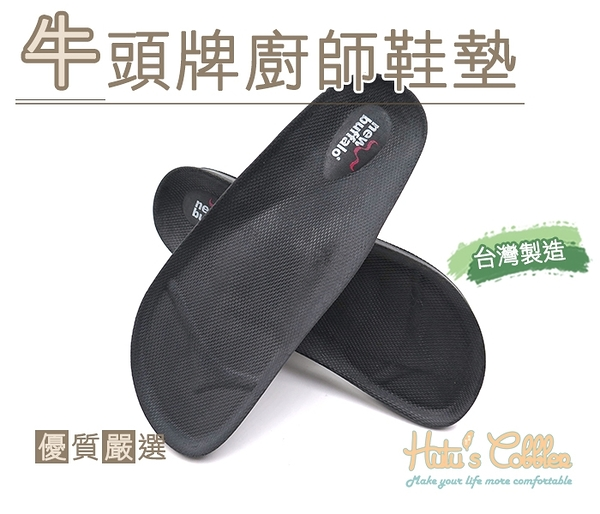 MIT台灣製牛頭牌廚師鞋墊.15種尺寸【鞋鞋俱樂部】【906-C157】