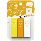 ★funbox生活用品★《sun-star》Piri-it!雙用標示便箋(表情黃)_UA42439