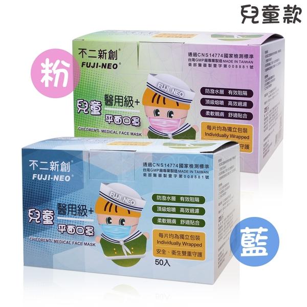 台灣製 不二新創 兒童用 醫用級平面口罩 50片入 藍/粉【套套先生】每片獨立包裝! 衛生又安心