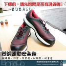 免運 [百搭款]【塑鋼運動安全鞋 紅色】鋼頭鞋 工地鞋 工作鞋 運動鞋 工作安全鞋 休閒鞋 男女鞋款
