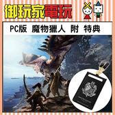 ★御玩家★現貨送特典  PC 魔物獵人 世界 亞版 中英日文實體版