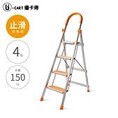 U-CART【4階 D型止滑鋁梯(橘)】四階梯 止滑梯 防滑梯 摺疊梯 人字梯 梯子 家用梯 A字梯 鋁製梯
